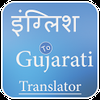 English to Gujarati Translator : Guj Dictionary